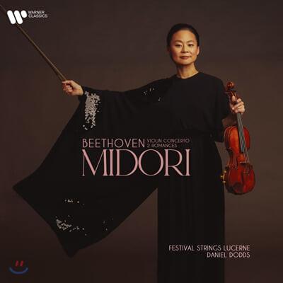 Midori 베토벤: 바이올린 협주곡, 2개의 로망스 - 미도리 (Beethoven: Violin Concerto Op.61 , 2 Romances for Violin and Orchestra)