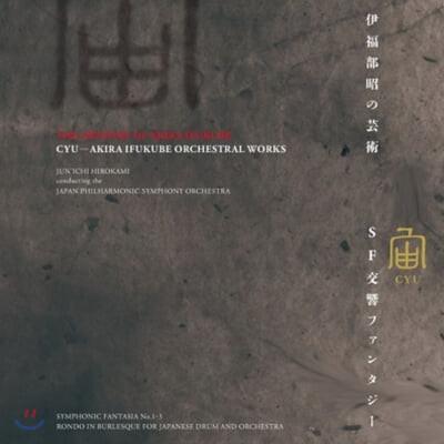 아키라 이후쿠베의 예술 (Akira Ifukube - Orchestral Works) [2LP]