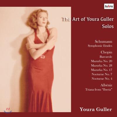 유라 귈러 솔로 연주집 (The Art of Youra Guller Solos) [2LP]