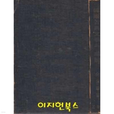 한국고전문학의 이론 (양장/세로글)