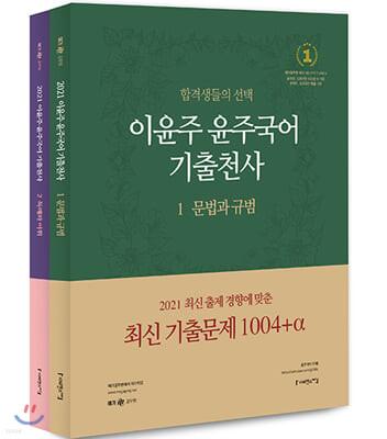 2021 이윤주 윤주국어 기출천사 세트