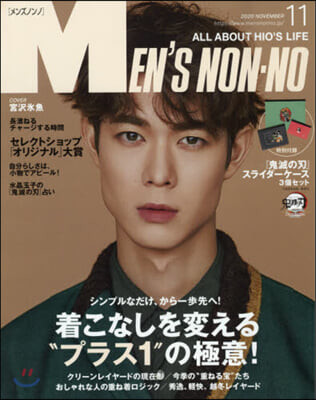 Men's NONNO(メンズノンノ) 2020年11月號