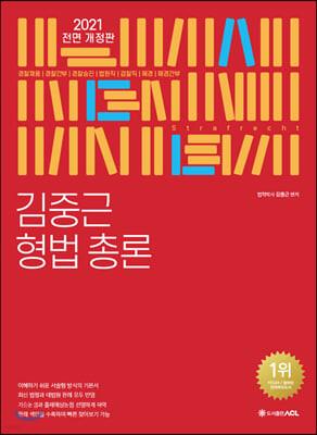 2021 ACL 김중근 형법 기본서