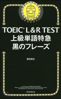 TOEIC L&R TEST上級單語特急