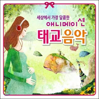 세상에서 가장 달콤한 애니메이션 태교음악