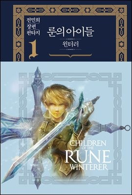 룬의 아이들 - 윈터러 완전판