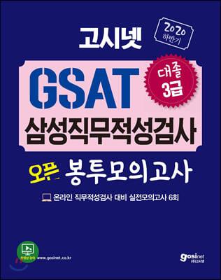 2020 하반기 고시넷 GSAT 삼성직무적성검사 오픈봉투모의고사[수리/추리]