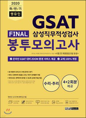 2020 하반기 렛유인 GSAT 삼성직무적성검사 FINAL 봉투모의고사