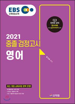 2021 EBS 중졸 검정고시 영어