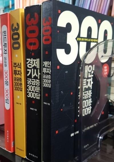 300문 300답 주식투자 개인투자 경제가사 펀드투자 궁금증 /곽해선 지음 /총4권 /동아일보사