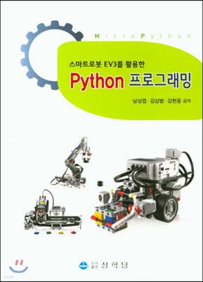 스마트로봇 EV3를 활용한 Python 프로그래밍