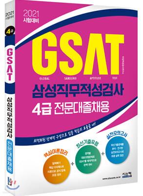 2021 시험대비 삼성 GSAT 4급(전문대졸채용)