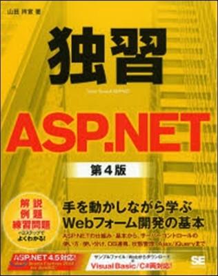獨習ASP.NET 第4版
