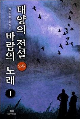 [세트] 태양의 전설 바람의 노래 2부 (총12권/완결)
