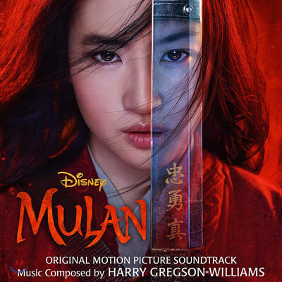뮬란 영화음악 (Mulan OST by Harry Gregson-Williams)