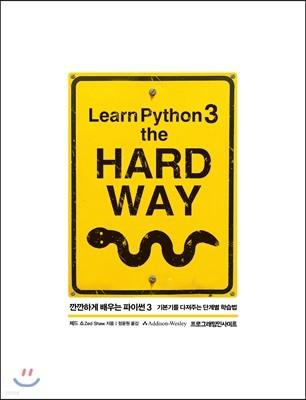 깐깐하게 배우는 파이썬 3