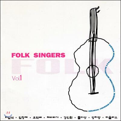 포크싱어즈 1집 (Folk Singers Vol. 1) [LP]