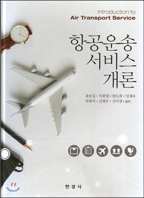 항공운송서비스개론