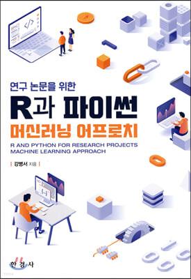 (연구 논문을 위한) R과 파이썬 머신러닝 어프로치