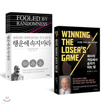 패자의 게임에서 승자가 되는 법 + 행운에 속지 마라