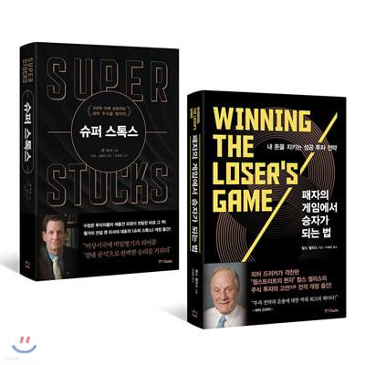 패자의 게임에서 승자가 되는 법 + 슈퍼 스톡스