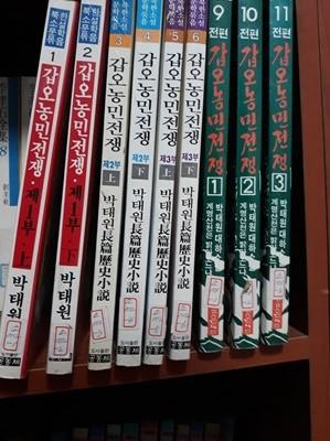[북한소설문학묶음(세트 개념)] 갑오농민전쟁 (전9권, 공동체 간)
