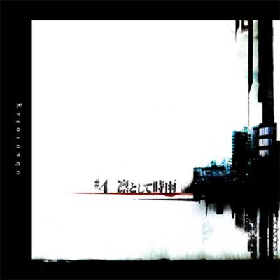 凜として時雨 (린토시테시구레) - #4 -Retornado- (CD+T-Shirts) (완전생산한정반)