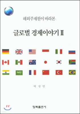 해외주재원이 바라본 글로벌 경제이야기 Ⅱ