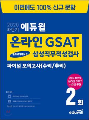 2020 하반기 에듀윌 온라인 GSAT 삼성직무적성검사 파이널 모의고사(수리/추리)