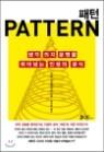 패턴 PATTERN