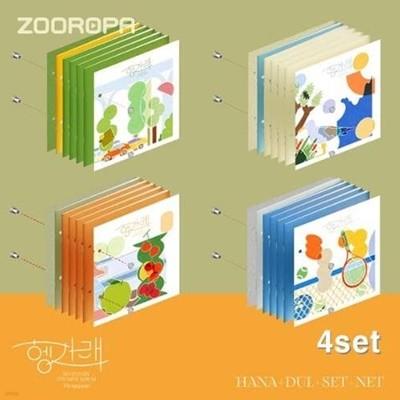 [4종세트/미개봉] 세븐틴 Seventeen 7집 헹가래 Heng garae