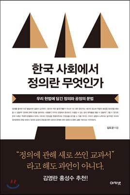 한국 사회에서 정의란 무엇인가