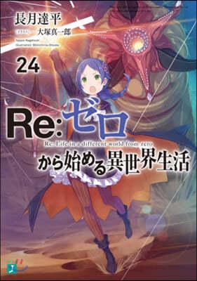 Re:ゼロから始める異世界生活(24)