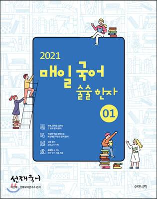 2021 선재국어 매일 국어 술술 한자 시즌 1