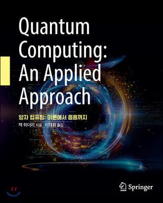양자 컴퓨팅 : 이론에서 응용까지