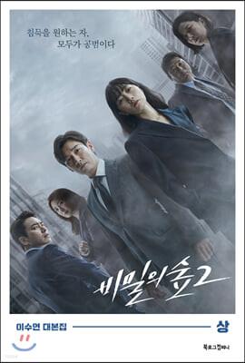 비밀의 숲 시즌 2 (상)