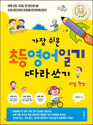 가장 쉬운 초등 영어일기 따라쓰기 30일 완성