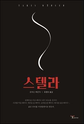 [5천원 페이백][대여] 스텔라