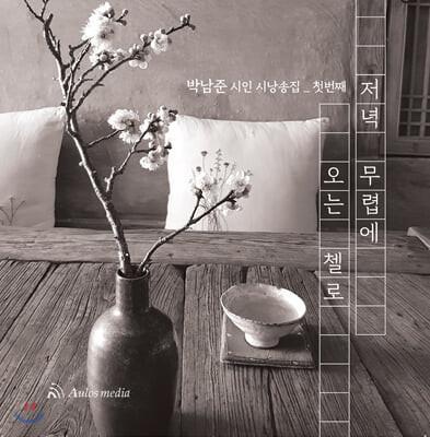 박남준 시인 - 첫 번째 시낭송집: 저녁 무렵에 오는 첼로