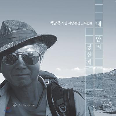 박남준 시인 - 두 번째 시낭송집: 내 안의 당신께