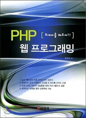 PHP웹프로그래밍