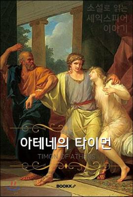 아테네의 타이먼 (큰글씨책)