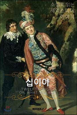 십이야 (큰글씨책)