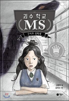 괴수 학교 MS