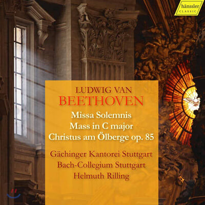 Pamela Coburn 베토벤: '장엄미사', '미사 C장조', '감람산의 그리스도' (Beethoven: Choral Works)