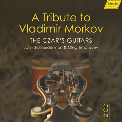 John Schneiderman 블라디미르 모르코프: 기타 작품집 (A Tribute to Vladimir Morkov: The Czar's Guitars)