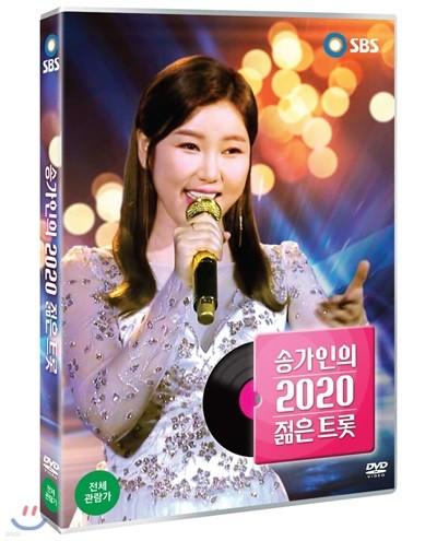 송가인의 2020 젊은 트롯 [SBS스페셜] (1Disc)