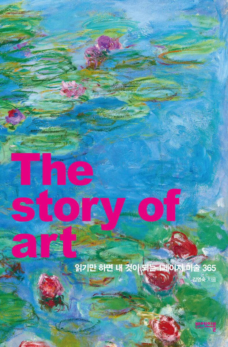 읽기만 하면 내 것이 되는 1페이지 미술 365