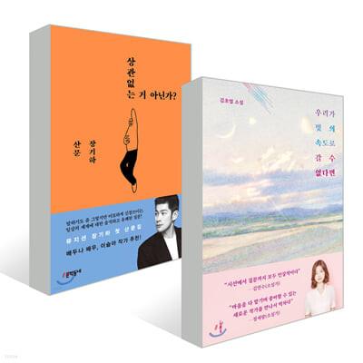 장기하 × 김초엽 세트