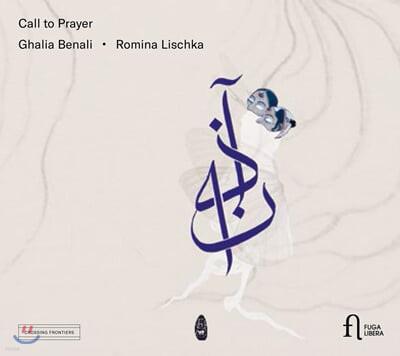 Ghalia Benali 기도의 노래 - 비올과 아랍음악의 만남 (Call to Prayer)